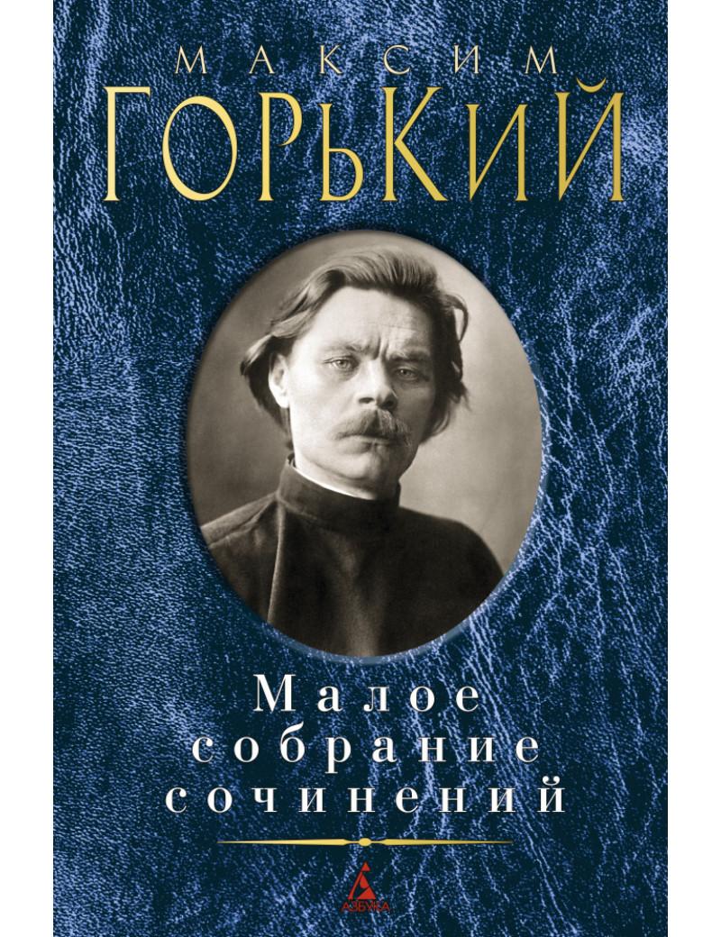 Максим Горький: Малое собрание сочинений