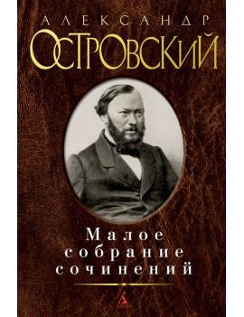 Александр Островский: Малое...