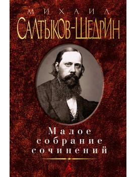 Михаил Салтыков-Щедрин: Малое...