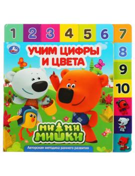 МиМиМишки. Учим цифры и цвета