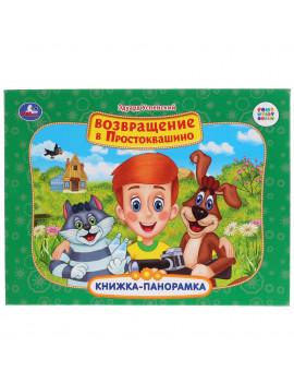 Книжка-панорамка - Э.УСПЕНСКИЙ....