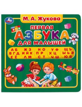 М.А. Жукова: Первая азбука. (с...