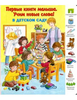 В детском саду. Первые книги...