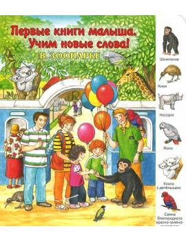 В зоопарке. Первые книги малыша....