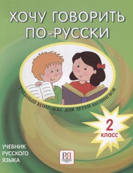 Хочу говорить по-русски. Учебный...