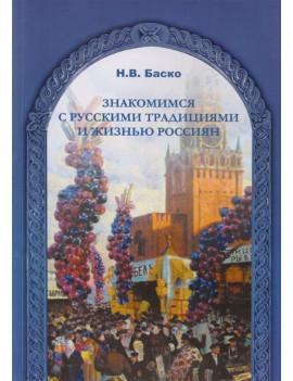 Знакомимся с русскими традициями и...
