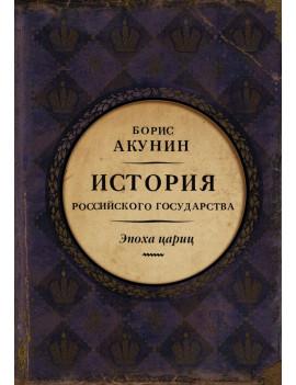 Борис Акунин: Евразийская империя....
