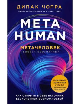 Дипак Чопра: Metahuman....