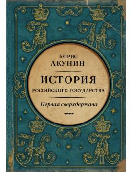 Борис Акунин: Первая сверхдержава....