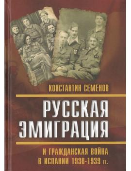 Константин Семенов: Русская...