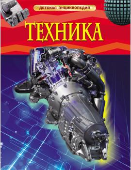 Техника . Детская энциклопедия