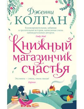 Дженни Колган: Книжный магазинчик...