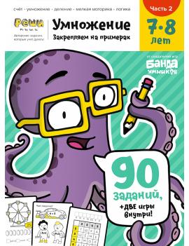 copy of Тетрадь «Умножение, 7-8...