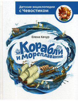 Елена Качур: Корабли и мореплавание...