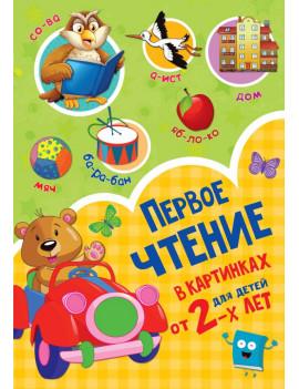 Дмитриева В.: Первое чтение в...