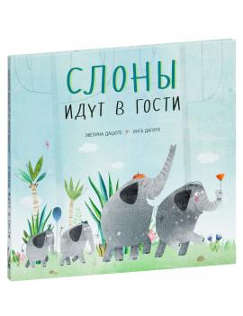 Эвелина Дацюте: Слоны идут в гости