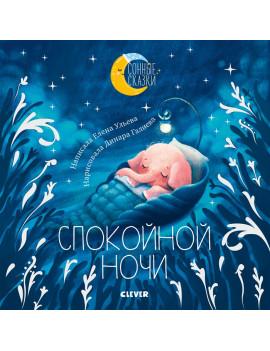 Елена Ульева: Спокойной ночи....