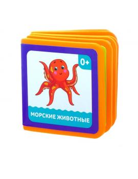 Мягкая книжка- кубик «Морские...