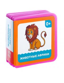 Мягкая книжка- кубик «Животные африки»