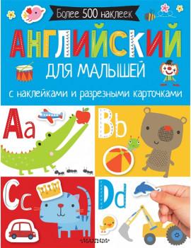 Английский для малышей. С...