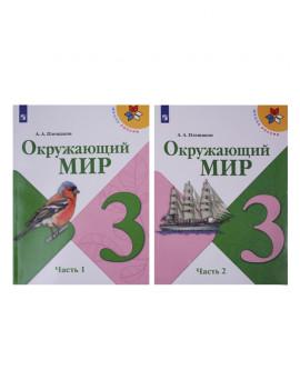 Окружающий мир. Учебник. 3 класс....