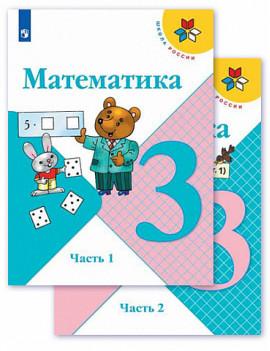 Математика. 3 класс. Учебник. В...