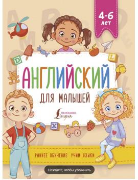 Английский для малышей (4-6 лет)