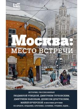 Улицкая, Быков, Глуховский: Москва....