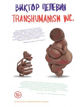 Виктор Пелевин: Transhumanism inc.