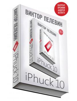 Виктор Пелевин:  iPhuck 10