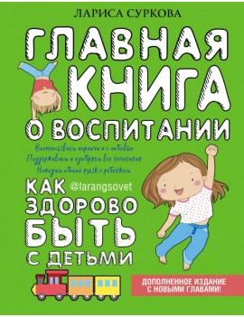 Лариса Суркова: Главная книга о...