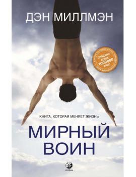 Дэн Миллмэн: Мирный воин: Книга,...