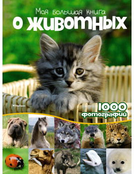Моя большая книга о животных. 1000...