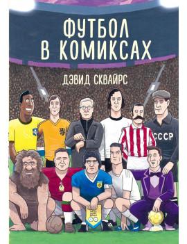 Дэвид Сквайрс: Футбол в комиксах