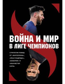 Война и мир в Лиге чемпионов....