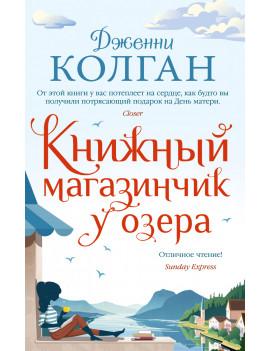 Дженни Колган: Книжный магазинчик у...