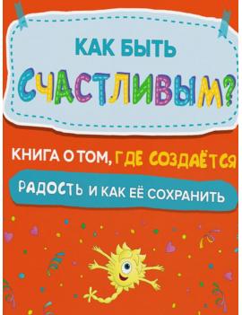 Андрей Курпатов: Как быть...