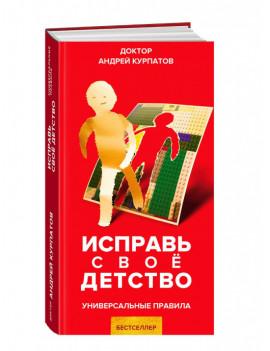 Андрей Курпатов: Исправь свое...