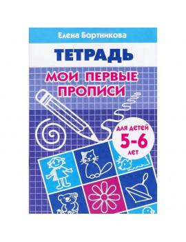 Рабочая тетрадь для детей 5-6 лет...