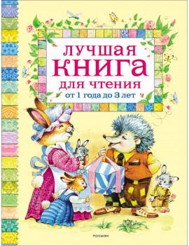 Лучшая книга для чтения от 1 года...