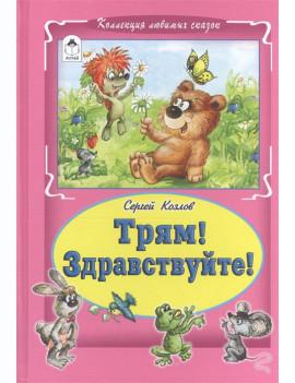 Сергей Козлов: Трям! Здравствуйте!