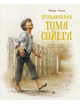 Марк Твен: Приключения Тома Сойера