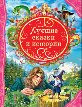 Лучшие сказки и истории