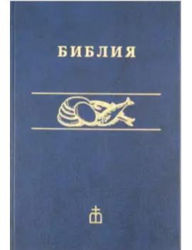 Библия. Книги Священного Писания...
