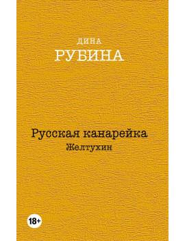 Дина Рубина: Русская канарейка....