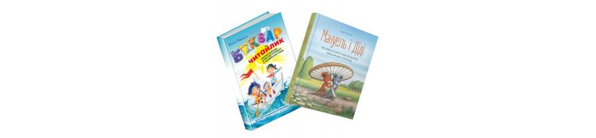 Libros ucranianos   RusKniga.es